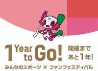 8/25「東京2020パラリンピック1年前カウントダウンイベント」にチーム8が出演!