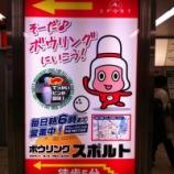 『(番外編)池袋駅北口からPARCOにかけての通路にある気になる広告』の画像