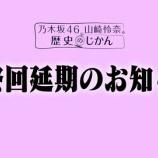 『【乃木坂46】前代未聞・・・まさかの最終回延期を発表!!!!!!』の画像