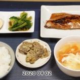 『9月2日の晩ご飯』の画像