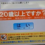 梅沢富美男が成人確認ボタンでまたまた吠える 「客にボタンを押させない配慮のある店員が必要だ」