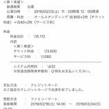 『3月ぶりのライブ!ラグーナFESの当落発表!』の画像