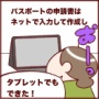日本パスポート申請書作成が意外と簡単で意外と大変だった件