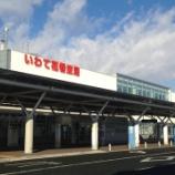 『JAL×はんつ遠藤コラボ企画【岩手編】番外編・花巻空港レストラン(レストラン安比高原)』の画像