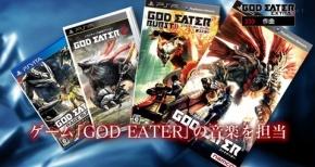 【ゴッドイーター】特番「GOD EATER EXTRA#2」感想 放送時、音楽なかったシーンにBGMつけだしたw