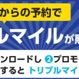 『【日産レンタカー】ANAトリプルマイルキャンペーン!』の画像