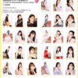 『[物販情報] 新グッズ発売( 4周年記念コンサート生写真セット(=LOVE 4th ANNIVERSARY  PHOTO  BOOK) )! 9月19日より通販サイトで販売開始…【イコラブ】』の画像