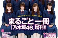 『【メディア情報】乃木坂46×週刊プレイボーイ2015に欅坂46はじめまして名鑑が付属』の画像