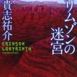 『サバイバルホラーが好きな方にオススメ!!『クリムゾンの迷宮』』の画像
