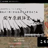 『\集え武将ファン!No.1武将を投票しよう/ 投票人気No.1武将の「日本刀はさみ」を ニッケン刃物が創る!特別企画が開始』の画像