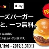 『ロッテリアの絶品チーズバーガーを「iD」で購入すると1個おまけで貰える!』の画像
