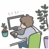 『仕事行きたくない病な方へ』の画像