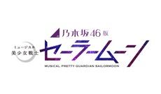 乃木坂46版 ミュージカル「美少女戦士セーラームーン」Blu-ray&DVD発売決定!