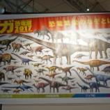『20170904 【写真】 ギガ 恐竜展』の画像