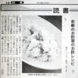 『レシピ本がいくつかの新聞や雑誌で紹介されています』の画像