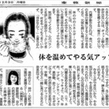 『体を温めてやる気アップ|産経新聞連載「薬膳のススメ」(34)』の画像