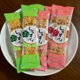 『【昼のお菓子】春華堂のしらすパイのパッケージがリニューアルされて、とっても可愛くなっていた件!』の画像