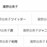 『これは・・・STU48『瀧野由美子』でググった結果・・・』の画像