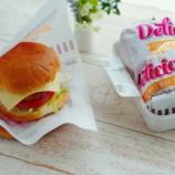 『セリアのフードバッグとキャリーケースのハンバーガー弁当』の画像