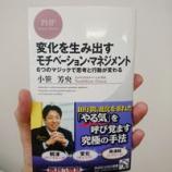 『おすすめのマーケティング本(その6)【982日目】』の画像
