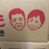 『恒例の紅芋祭りの始まりやぁ!』の画像