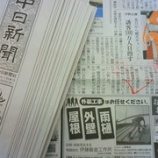 『中日新聞』の画像