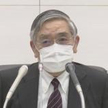 『日銀、国債買い入れ枠の上限撤廃を決定で日本株急騰』の画像