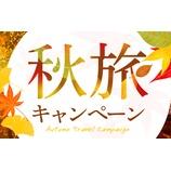 『【HIS】秋旅キャンペーン!最大10000円の割引きクーポン配布中!』の画像