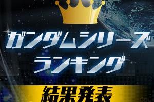 【アニメ】「ガンダムシリーズランキング」、逆シャアが堂々の1位!!!!