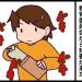 就学相談の話 ③ 結果発表 (6歳6ヶ月)