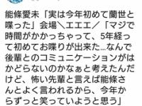 【乃木坂46】能條愛未「実は今年初めて蘭世と喋った」←は?wwwwwww