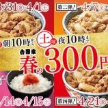 『吉野家!春の300円まつりが始まります!3月31日(金)~4月22日(土)の金曜日~土曜日!』の画像