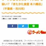 『【連載】ラーメンWalker7回め』の画像