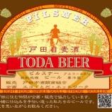 『すごいビールがやってくる 地ビール「戸田自ビール」戸田商工祭で販売』の画像