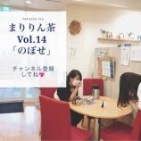 『まりりん先生の薬膳茶レッスン(14)のぼせが気になる方へ』の画像