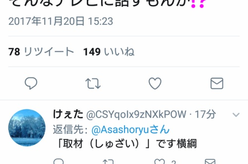 【Twitter】朝青龍さん、テレ朝に怒り爆発wwwwwwwwwwwwwwwwwwwwのサムネイル画像
