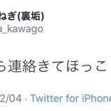 『【元乃木坂46】川後陽菜『まあやから連絡きた。やっぱりダントツ売れて欲しい。好き・・・』』の画像