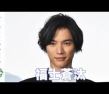 『【動画】福士蒼汰、共演した真野恵里菜の結婚祝福「おめでたい」 映画『BLEACH』公開記念舞台挨拶』の画像