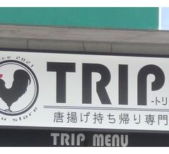 TRIP(トリップ)のお弁当