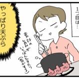 『巨大サツマイモを食べきった話2』の画像