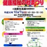 『戸田市健康福祉まつり 10月7日(日)戸田市健康福祉の杜で開催 「がんを学ぼう」イベントもこちらで企画されることになりました。』の画像
