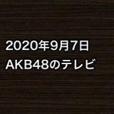 2020年9月7日のAKB48関連のテレビ