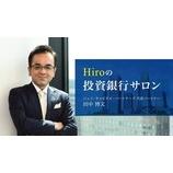 『【引き続き参加者募集中!】 Hiroの投資銀行サロン 週間レビュー No120』の画像