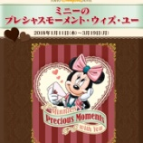 『ミニヲタ必見!!1~3月冬季のディズニーランドホテルはパークと離れ、ミニー一色?!』の画像