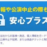 『ポール・マッカートニー日本公演中止の返金額は?』の画像