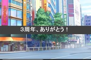【グリマス】杏奈アイドルエピソード「3周年、ありがとう!」 まとめ