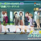 『「京阪電車×響け!ユーフォニアム2018」追加企画を2018年7月14日より実施します』の画像