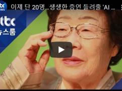 韓国、AI慰安婦を作成。永久に謝罪と賠償を求める方針へwwwwwww