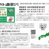 『コロナ渦のため、設計コンペ事業スケジュ-ル延長のお知らせ』の画像