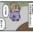 あおいの散歩(後編)
